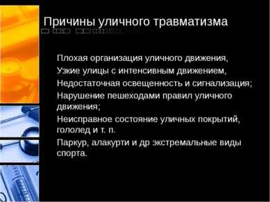 Причины уличного травматизма Плохая организация уличного движения, Узкие улиц...