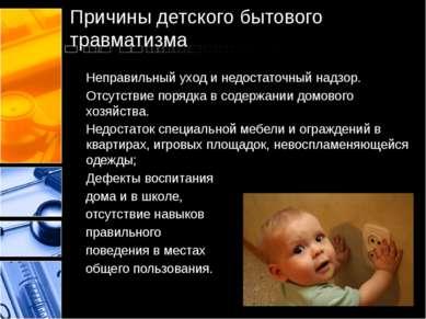 Причины детского бытового травматизма Неправильный уход и недостаточный надзо...