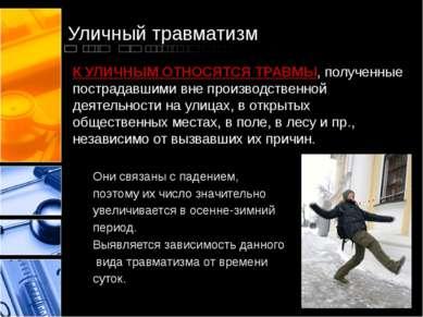 Уличный травматизм К УЛИЧНЫМ ОТНОСЯТСЯ ТРАВМЫ, полученные пострадавшими вне п...