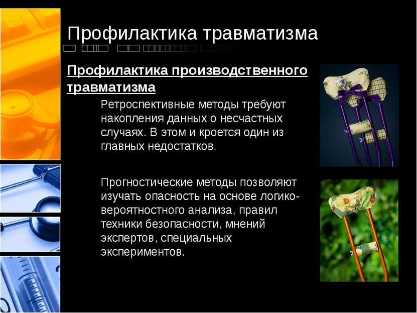 Профилактика травматизма Профилактика производственного травматизма Ретроспек...
