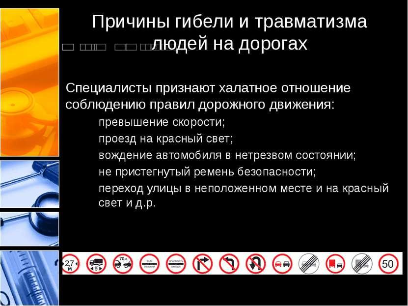 Причины гибели и травматизма людей на дорогах Специалисты признают халатное о...