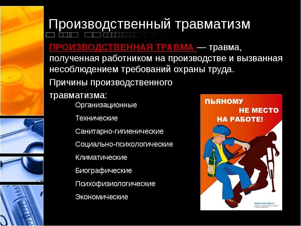 Производственный травматизм ПРОИЗВОДСТВЕННАЯ ТРАВМА — травма, полученная рабо...