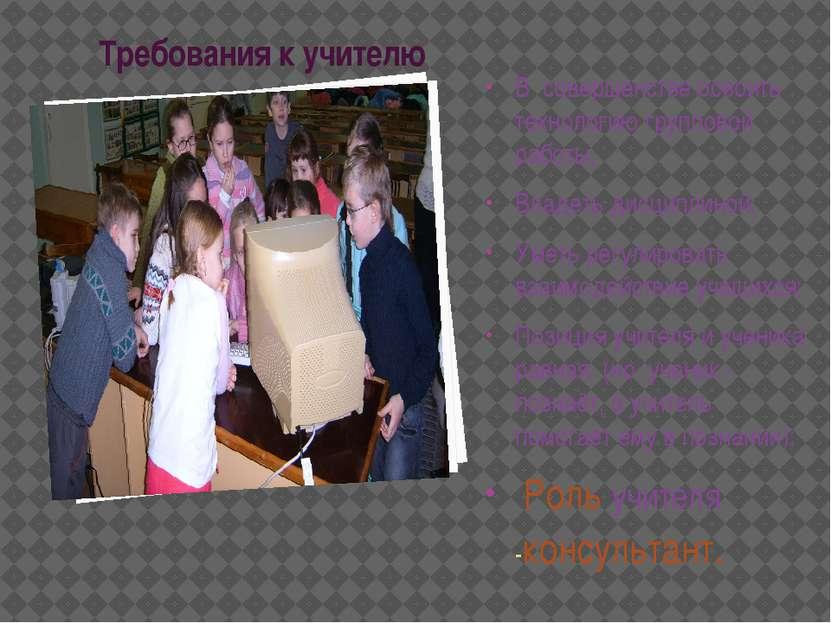 Требования к учителю В совершенстве освоить технологию групповой работы; Влад...