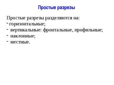 Простые разрезы Простые разрезы разделяются на: горизонтальные; вертикальные:...