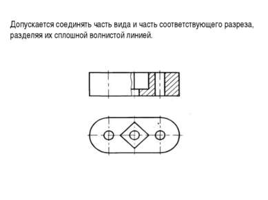 Допускается соединять часть вида и часть соответствующего разреза, разделяя и...