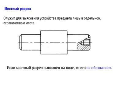 Местный разрез Служит для выяснения устройства предмета лишь в отдельном, огр...