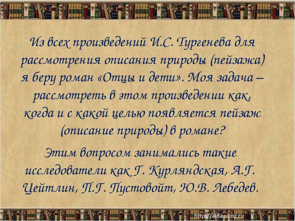 Из всех произведений И.С. Тургенева для рассмотрения описания природы (пейзаж...