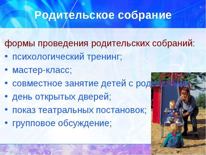 Родительское собрание формы проведения родительских собраний: психологический...