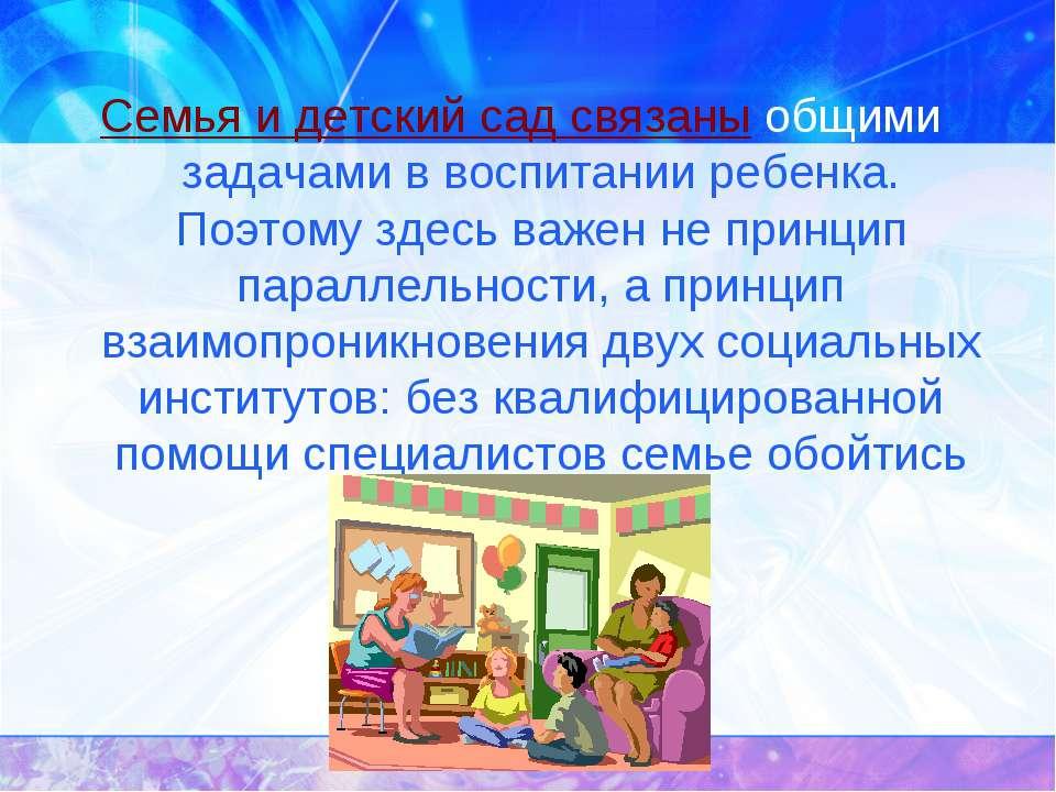 Семья и детский сад связаны общими задачами в воспитании ребенка. Поэтому зде...