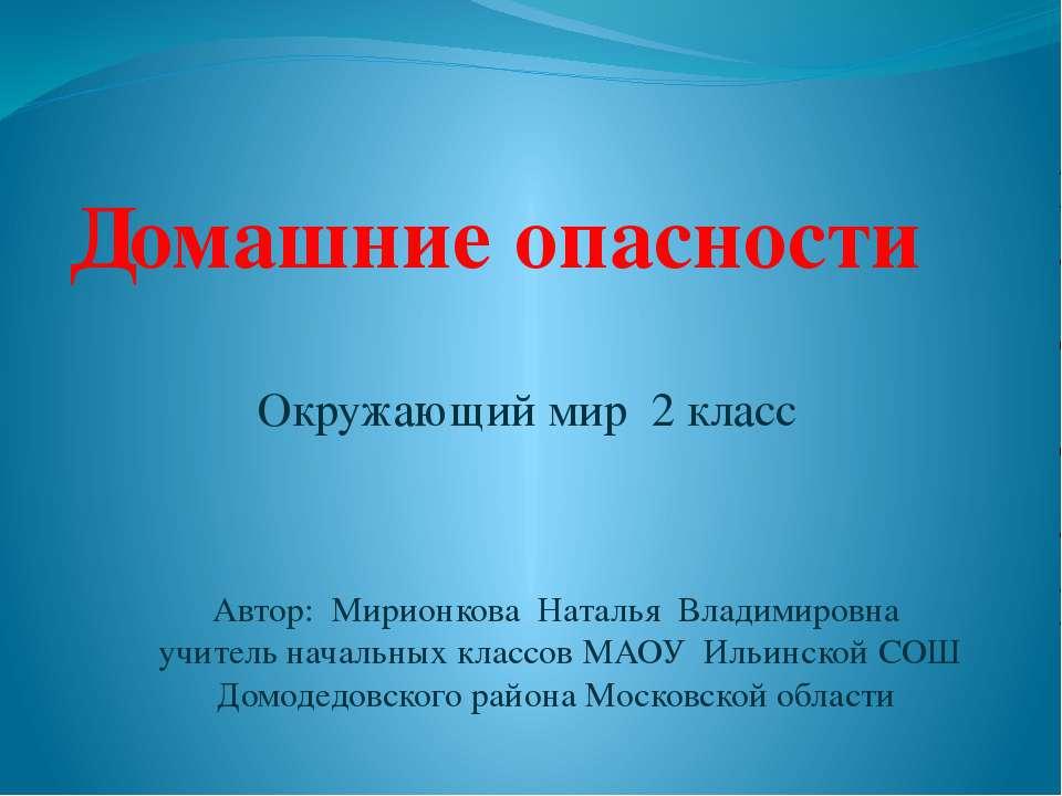 Домашние опасности Окружающий мир 2 класс Автор: Мирионкова Наталья Владимиро...