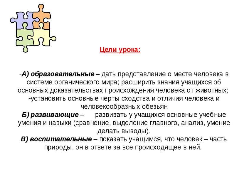 Цели урока: А) образовательные – дать представление о месте человека в систем...