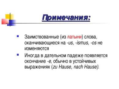 Примечания: Заимствованные (из латыни) слова, оканчивающиеся на -us, -ismus, ...