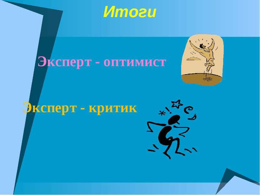 Итоги Эксперт - оптимист Эксперт - критик