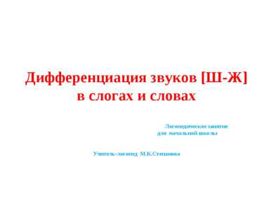 Дифференциация звуков [Ш-Ж] в слогах и словах Логопедическое занятие для нача...