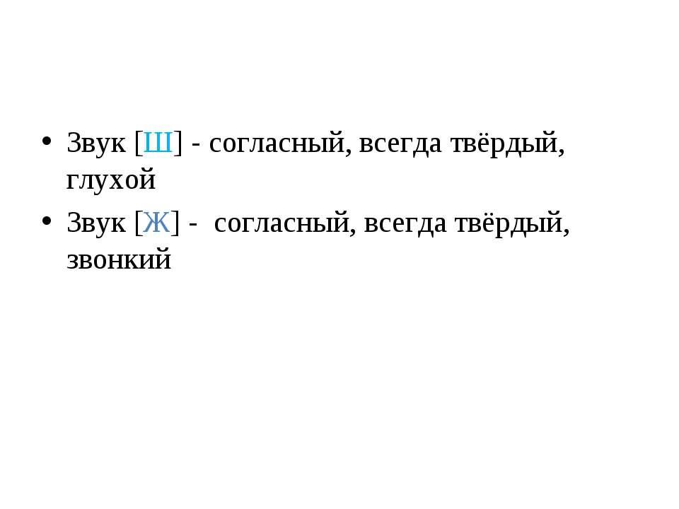Звук [Ш] - согласный, всегда твёрдый, глухой Звук [Ж] - согласный, всегда твё...