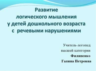 Учитель-логопед высшей категории Филипенко Галина Петровна