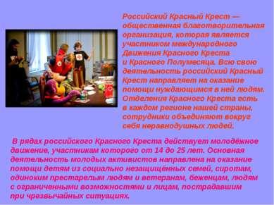 Российский Красный Крест— общественная благотворительная организация, котора...