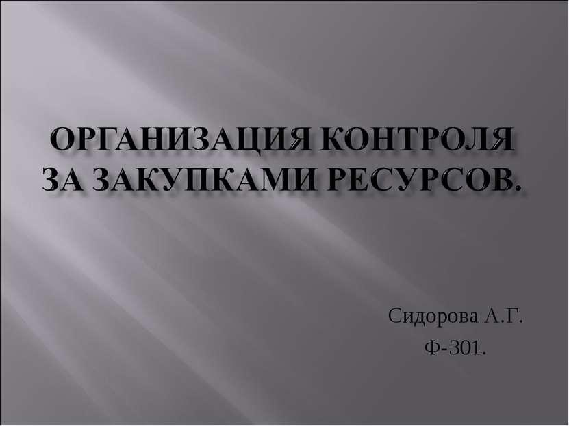 Сидорова А.Г. Ф-301.