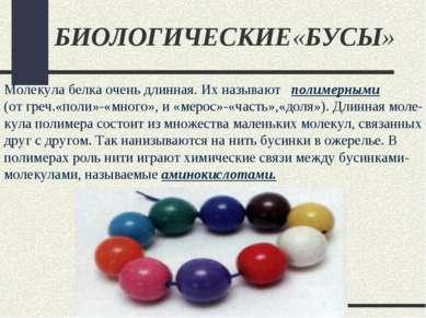 БИОЛОГИЧЕСКИЕ«БУСЫ» Молекула белка очень длинная. Их называют полимерными (от...