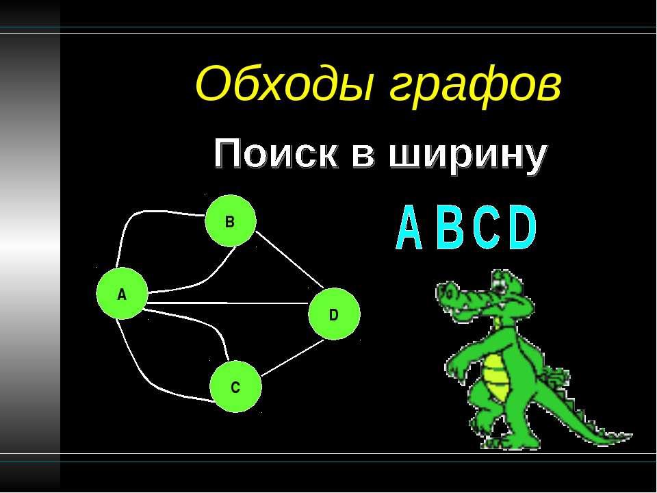 Обходы графов B A C D