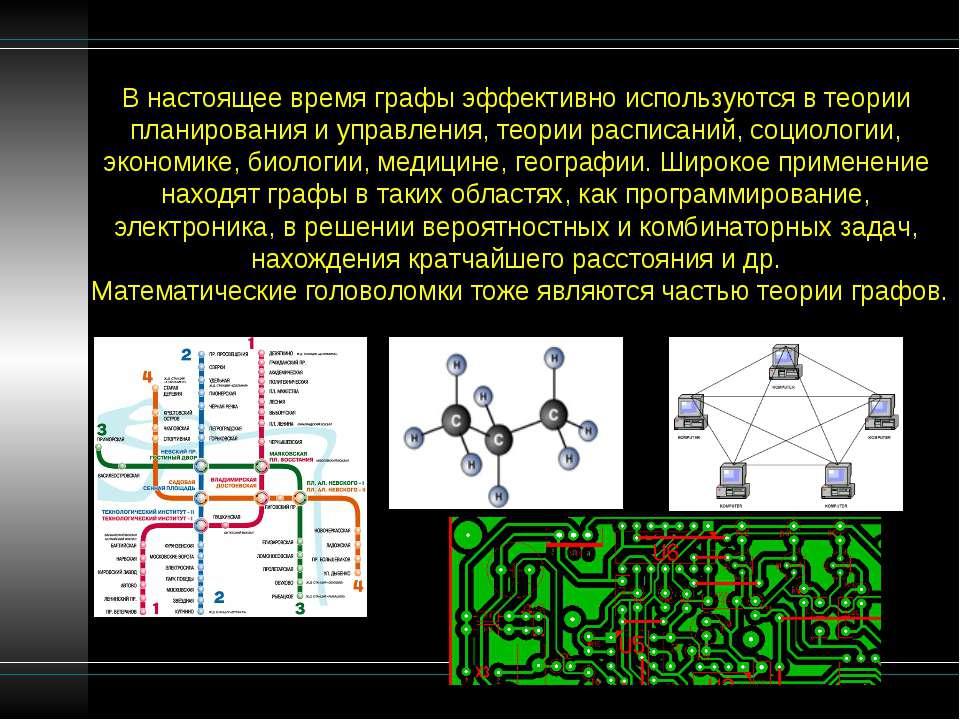 В настоящее время графы эффективно используются в теории планирования и управ...