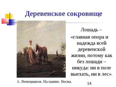Деревенское сокровище Лошадь – «главная опора и надежда всей деревенской жизн...