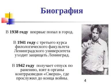 Биография В 1938 году впервые попал в город. В 1941 году с третьего курса фил...