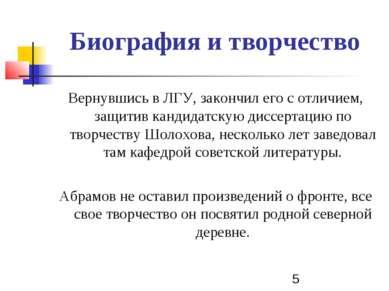 Биография и творчество Вернувшись в ЛГУ, закончил его с отличием, защитив кан...