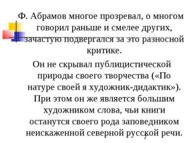 Ф. Абрамов многое прозревал, о многом говорил раньше и смелее других, зачасту...