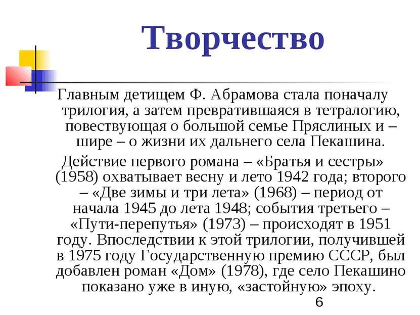 Творчество Главным детищем Ф. Абрамова стала поначалу трилогия, а затем превр...