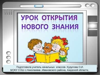 Подготовила учитель начальных классов- Хурулова О.И. МОКУ СОШ с.Николаевка ,И...