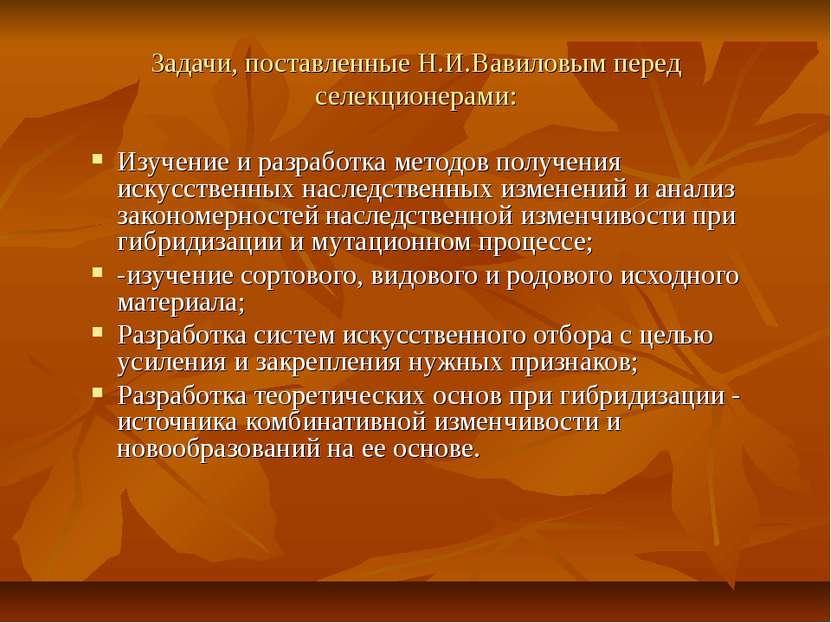 Задачи, поставленные Н.И.Вавиловым перед селекционерами: Изучение и разработк...