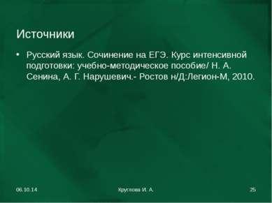 Источники Русский язык. Сочинение на ЕГЭ. Курс интенсивной подготовки: учебно...
