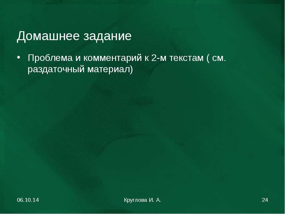 Домашнее задание Проблема и комментарий к 2-м текстам ( см. раздаточный матер...