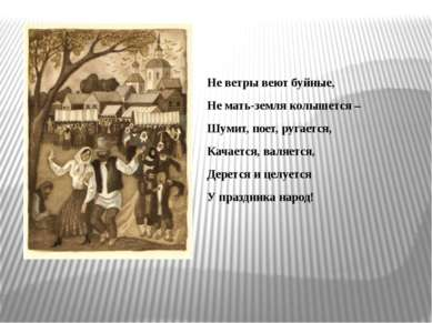 Не ветры веют буйные, Не мать-земля колышется – Шумит, поет, ругается, Качает...