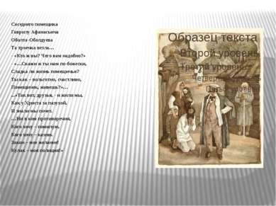 Соседнего помещика Гаврилу Афанасьича Оболта-Оболдуева Та троечка везла… - «К...