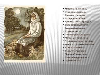 Матрена Тимофеевна, Осанистая женщина, Широкая и плотная, Лет тридцати осьми....