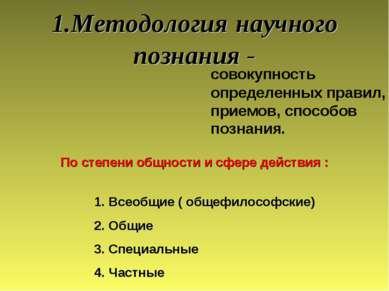1.Методология научного познания - совокупность определенных правил, приемов, ...