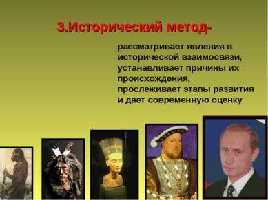 3.Исторический метод- рассматривает явления в исторической взаимосвязи, устан...