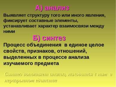 А) анализ Выявляет структуру того или иного явления, фиксирует составные элем...