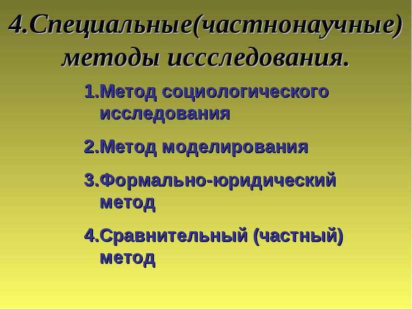 4.Специальные(частнонаучные) методы иссследования. Метод социологического исс...