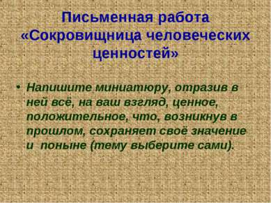 Письменная работа «Сокровищница человеческих ценностей» Напишите миниатюру, о...