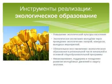 Повышение экологической культуры населения Экологическое воспитание молодёжи ...