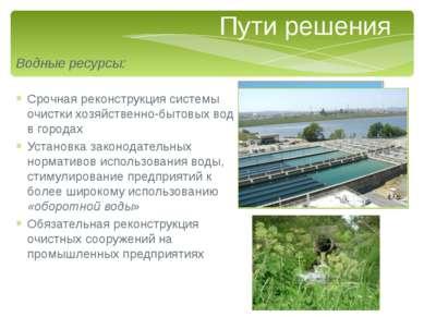 Пути решения Водные ресурсы: Срочная реконструкция системы очистки хозяйствен...