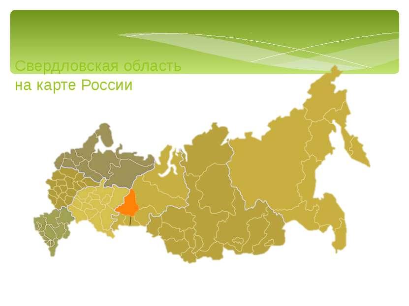 Свердловская область на карте России