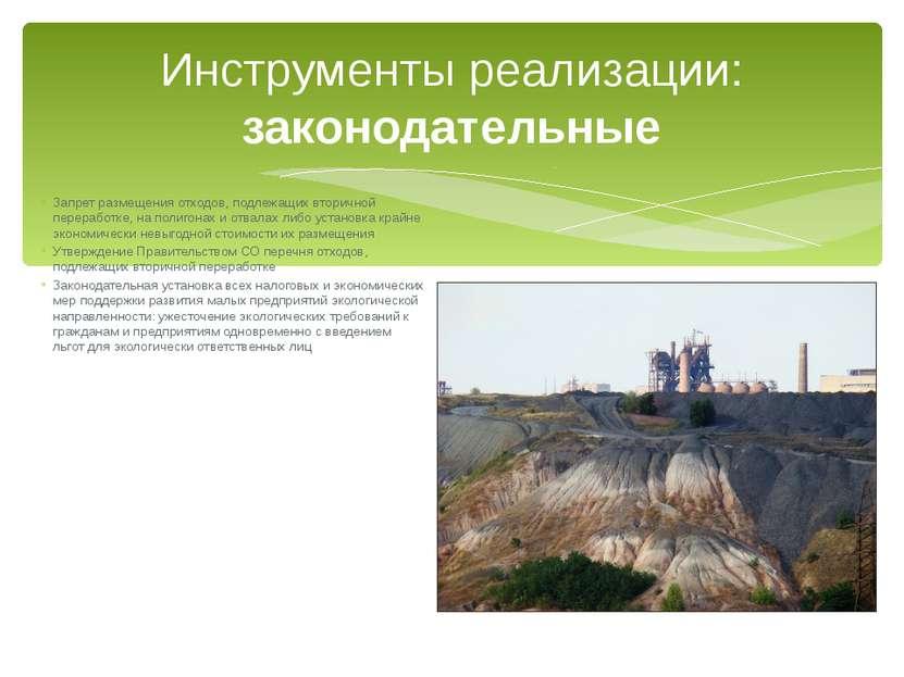 Инструменты реализации: законодательные Запрет размещения отходов, подлежащих...