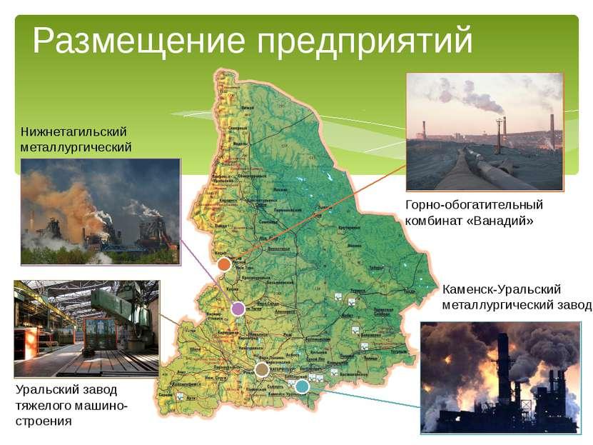 Размещение предприятий Нижнетагильский металлургический комбинат Горно-обогат...