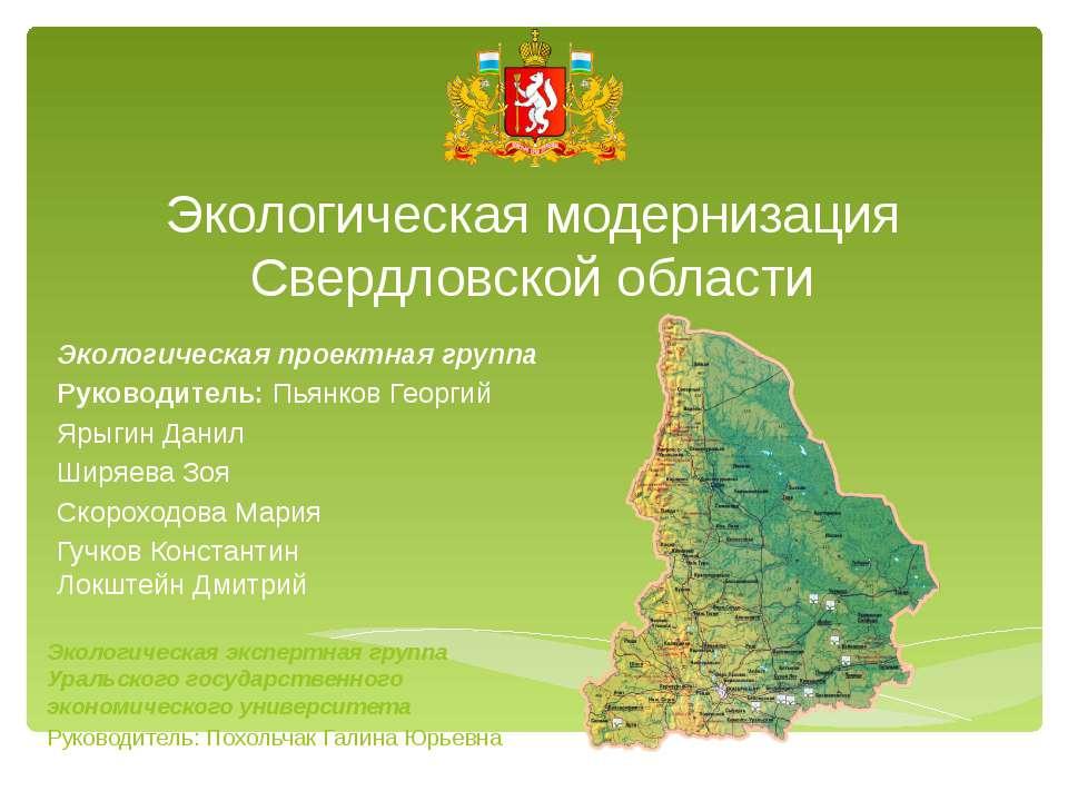 Экологическая модернизация Свердловской области Экологическая проектная групп...