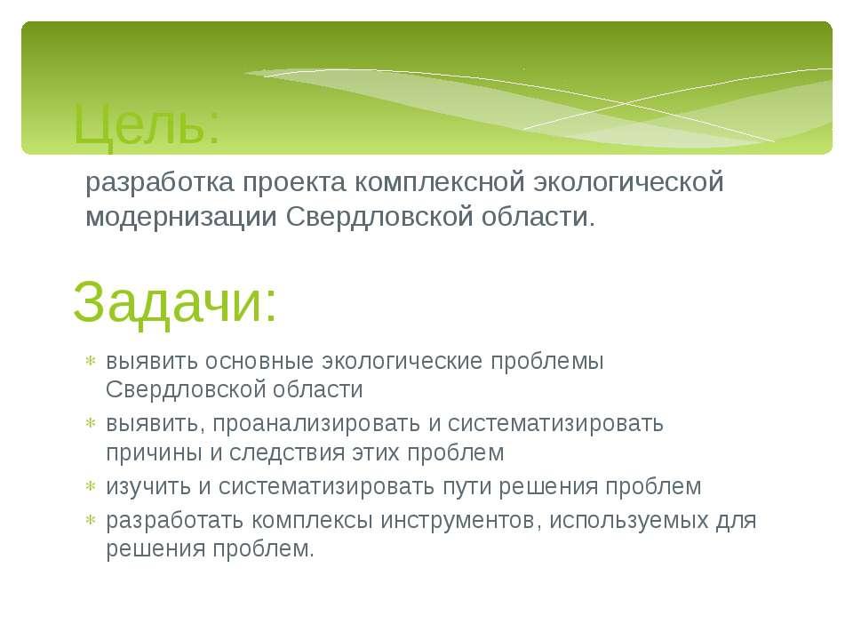 Цель: разработка проекта комплексной экологической модернизации Свердловской ...