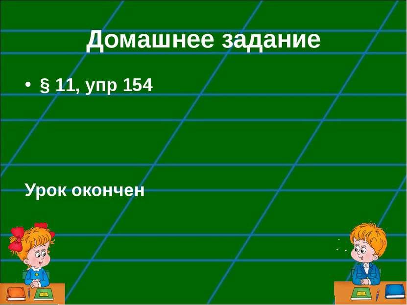 Домашнее задание § 11, упр 154 Урок окончен